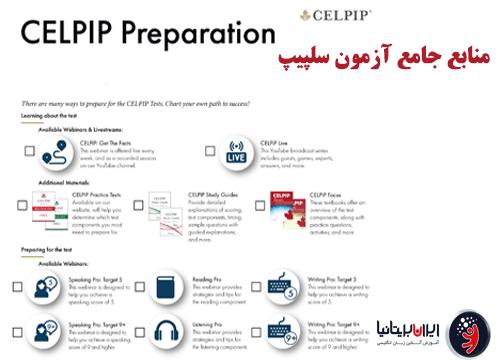 منابع جامع آزمون سلپیپ در ایران بریتانیا