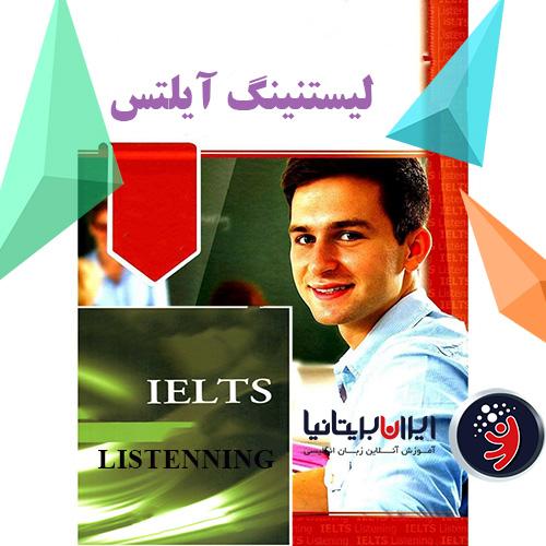 لیستنیگ آیلتس مرکز زبان ایران بریتانیا