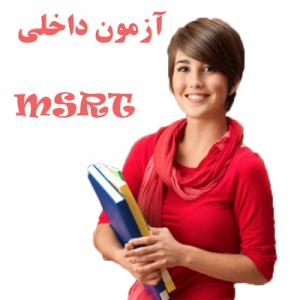 کلاس MSRT در ایران بریتانیا