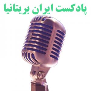 پادکست انگلیسی در ایران بریتانیا