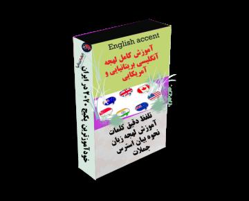 آموزش لهجه زبان انگلیسی