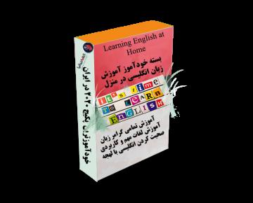 آموزش زبان انگلیسی در منزل
