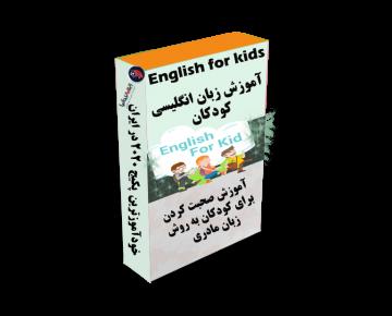 بسته خودآموز زبان انگلیسی برای کودکان