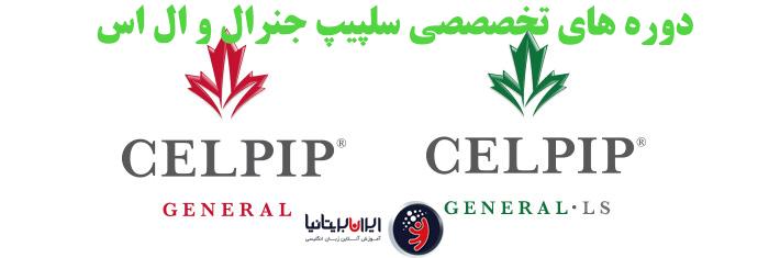 دوره های تخصصی سلپیپ در مرکز ایران بریتانیا