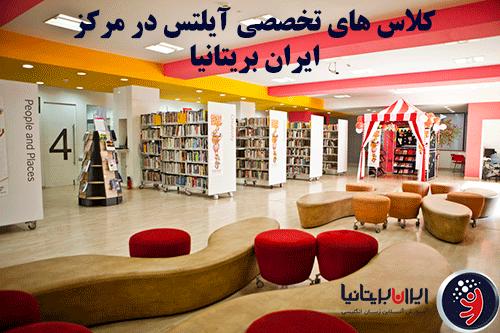 کلاس های تخصصی آیلتس در مرکز زبان ایران بریتانیا