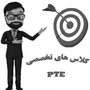 کلاس PTE به صورت آنلاین و حضوری