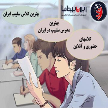 بهترین کلاس سلپیپ در ایران