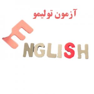 آزمون تولیمو در ایران بریتانیا