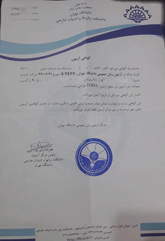 نمونه مدرک UTEPT دانشگاه تهران