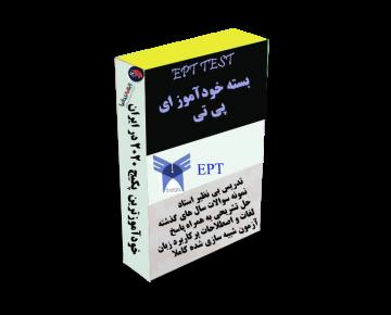 بسته خودآموز EPT