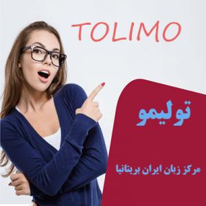 آزمون تولیمو در مرکز ایران بریتانیا