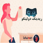 duolingo-reading