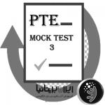 آزمون آزمایشی PTE 3