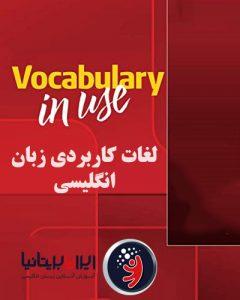 کلمات کاربردی و مهم زبان انگلیسی
