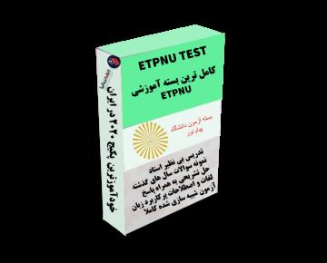 بسته خودآموز ETPNU