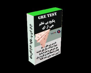 بسته خودآموز آزمون GRE