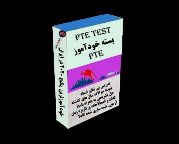 بسته خودآموز PTE