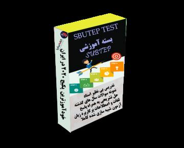 بسته خودآموز SBUTEP