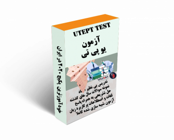 بسته خودآموز UTEPT